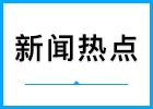 宁波海关首次利用无人机技术开展苗木隔离检